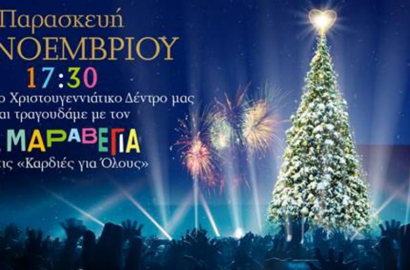 Ανάβουμε το χριστουγεννιάτικο δέντρο του Golden Hall με τον Κωστή Μαραβέγια