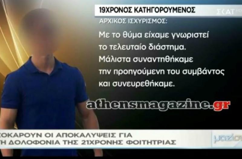 Για πρώτη φορά η ομολογία του 19χρονου Αλβανού