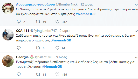 Nomads 2: Το Twitter δίνει ρεσιτάλ ερμηνείας με την παραμονή του Βασιλόπουλου για τρίτη φορά! 22