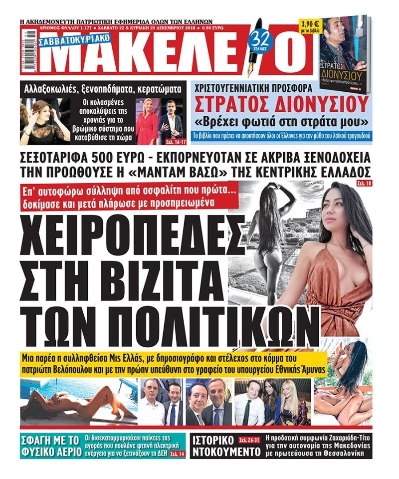 Αποκάλυψη βόμβα: Αυτή είναι η πασίγνωστη παίκτρια ελληνικού ριάλιτι που έκανε βίζιτες για 450 ευρώ! - Game of Love