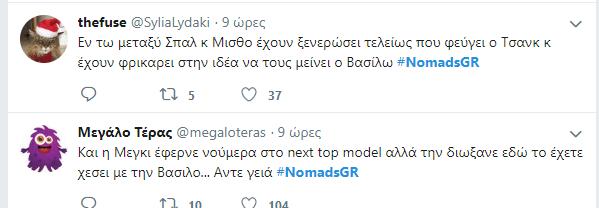 Nomads 2: Το Twitter δίνει ρεσιτάλ ερμηνείας με την παραμονή του Βασιλόπουλου για τρίτη φορά! 28