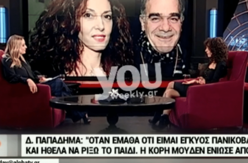 Δήμητρα Παπαδήμα: «Σκασίλα μου αν το ξέρουν αλλά όταν δεν είμαι καλά στη σχέση μου... δεν είμαι πιστή»! (video)