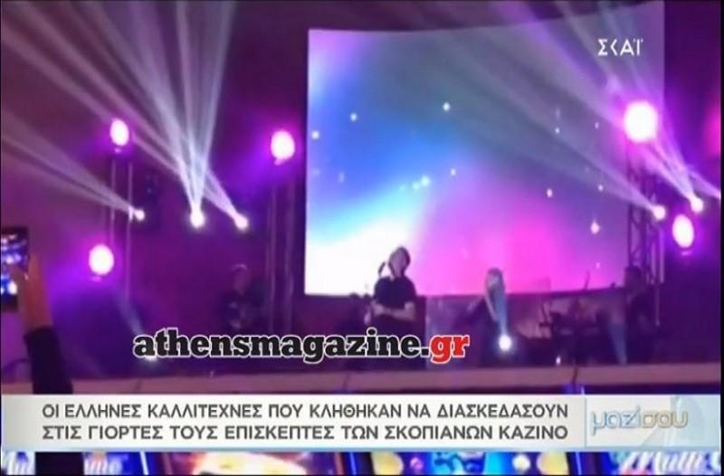 Ποια Μακεδονία; Έλληνες πολίτες και καλλιτέχνες τρέχουν στα Σκόπια για... λεφτά και καζίνο! (video)