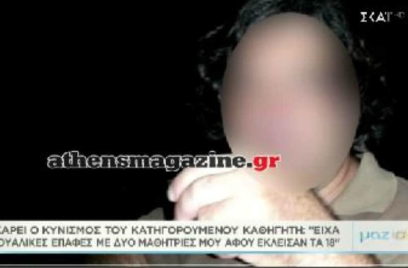 Χανιά: Σοκαριστικές αποκαλύψεις για τον καθηγητή που παρενοχλούσε σεξουαλικά τις μαθήτριες του!