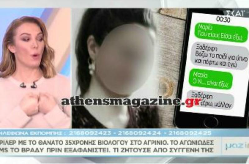 Θρίλερ στο Αγρίνιο: Το αγωνιώδες sms της 35χρονης σε συγγενή της πριν εξαφανιστεί!