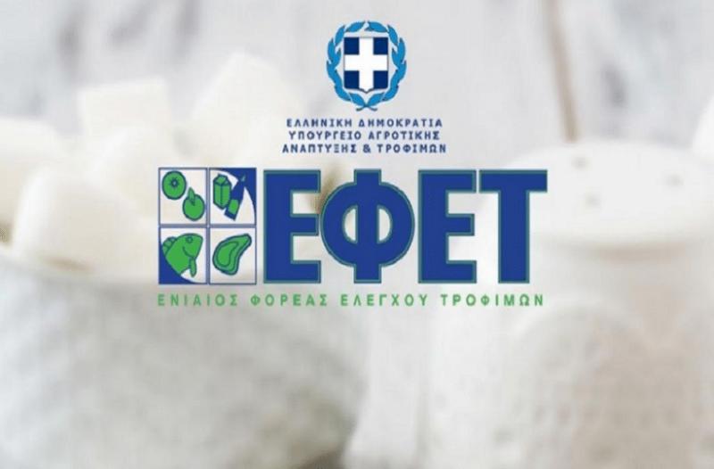 Έκτακτη ανακοίνωση ΕΦΕΤ: Ανακαλεί τρόφιμο με σαλμονέλα!