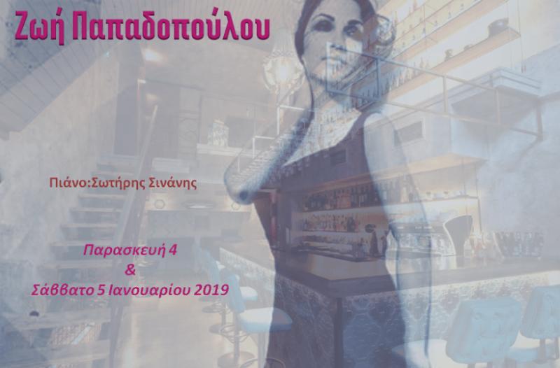 Η Ζωή Παπαδοπούλου live στο Nord espresso-winebar!