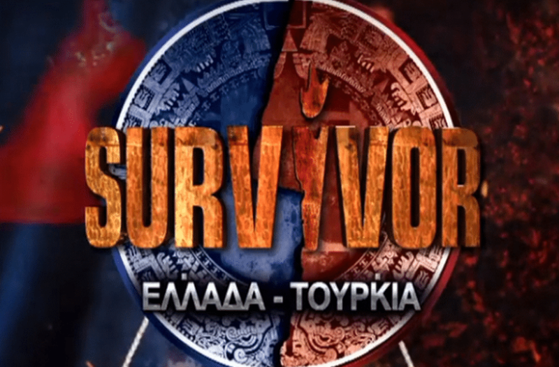 Survivor spoiler Διαρροή 12/02: Έσκασε τώρα! Αυτή η ομάδα κερδίζει σήμερα!