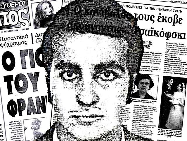 Θεόφιλος Σεϊχίδης: Η οικογενειακή σφαγή που έγινε επεισόδιο στον