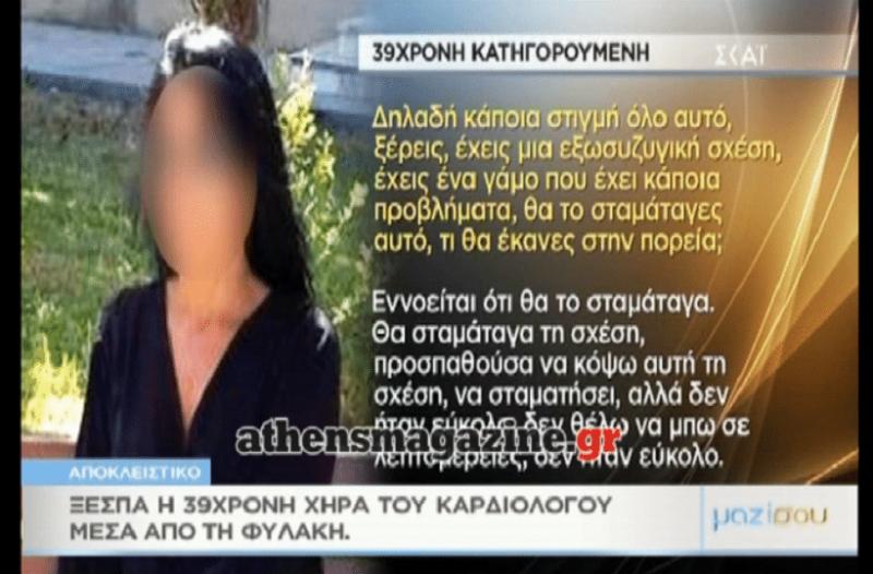 Σπάει τη σιωπή της η 39χρονη που κρίθηκε ένοχη για τον φόνο του καρδιολόγου! (video)