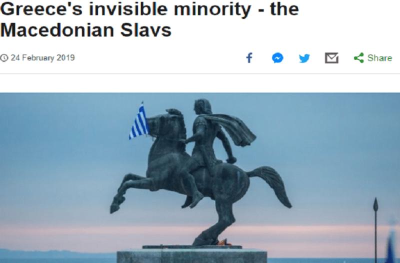 Τα αιχμηρά δημοσιεύματα του BBC προς την Ελλάδα: « H αόρατη μειονότητα της Ελλάδας»