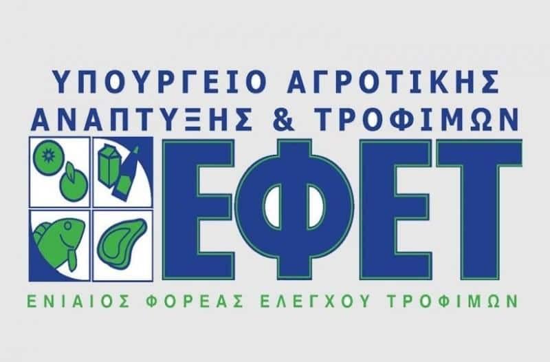 Τεράστια προσοχή από τον ΕΦΕΤ: