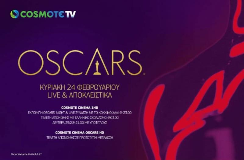 Η 91η τελετή απονομής τωνβραβείων OSCAR®ζωντανά & αποκλειστικά στηνCOSMOTETV!