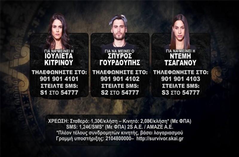 Survivor Ελλάδα Τουρκία Διαρροή: Ποιος παίκτης αποχωρεί από την ελληνική ομάδα;