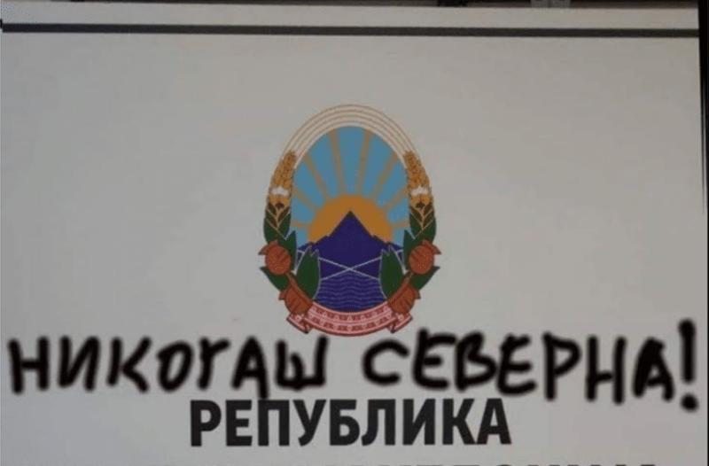 Βανδάλισαν πινακίδα με το «Βόρεια Μακεδονία»!