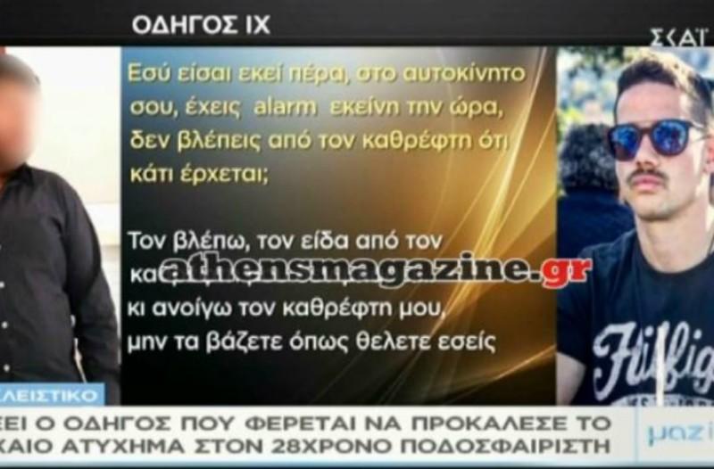 Κρήτη: Τι λέει ο οδηγός που προκάλεσε το ατύχημα στον 28χρονο οδηγό (video)