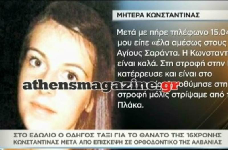Πρέβεζα: Στο εδώλιο ο οδηγός ταξί που κατηγορείται για το θάνατο της 16χρονης