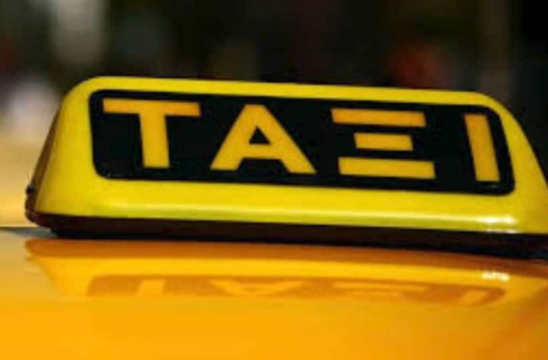 Σας ενδιαφέρει: Στάση εργασίας των ταξί την Τρίτη 26 Φεβρουαρίου!