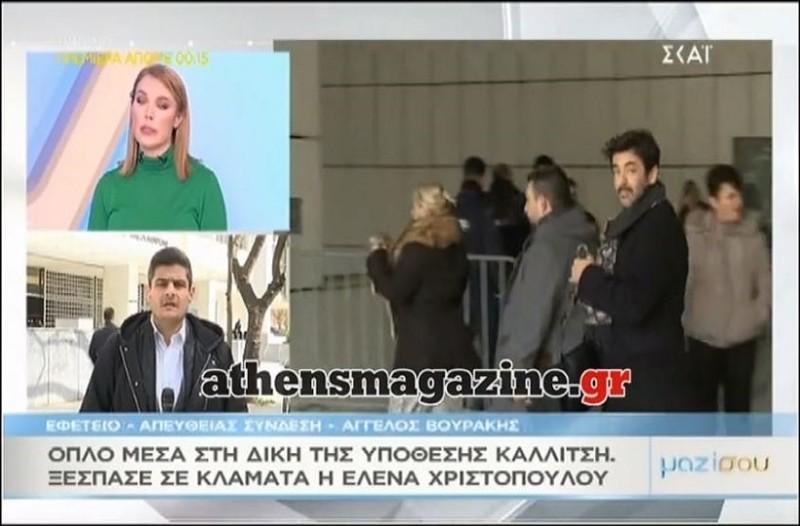 Υπόθεση Καλλίτση: Χαμός στο δικαστήριο! Έβαλε τα κλάματα η Έλενα Χριστοπούλου, τη σημάδεψαν με όπλο! (video)