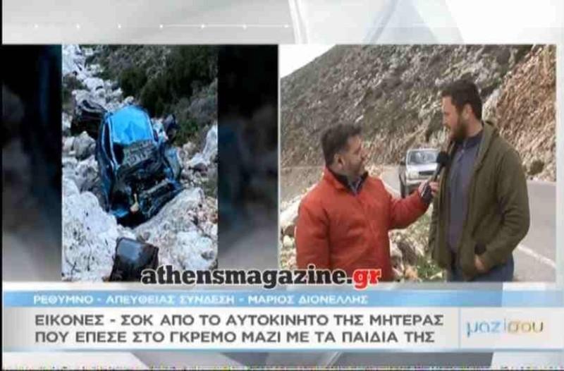 Κρήτη: Eκόνες σοκ από το αυτοκίνητο της μητέρας που έπεσε στον γκρεμό με τα παιδιά της!