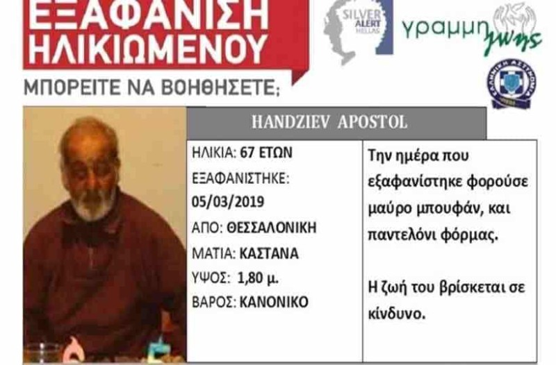 Θεσσαλονίκη: Eξαφανίστηκε 67χρονος από το νοσοκομείο ''Παπανικολάου''
