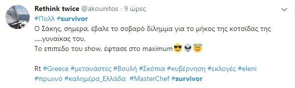 Τα καλύτερα tweets για το survivor