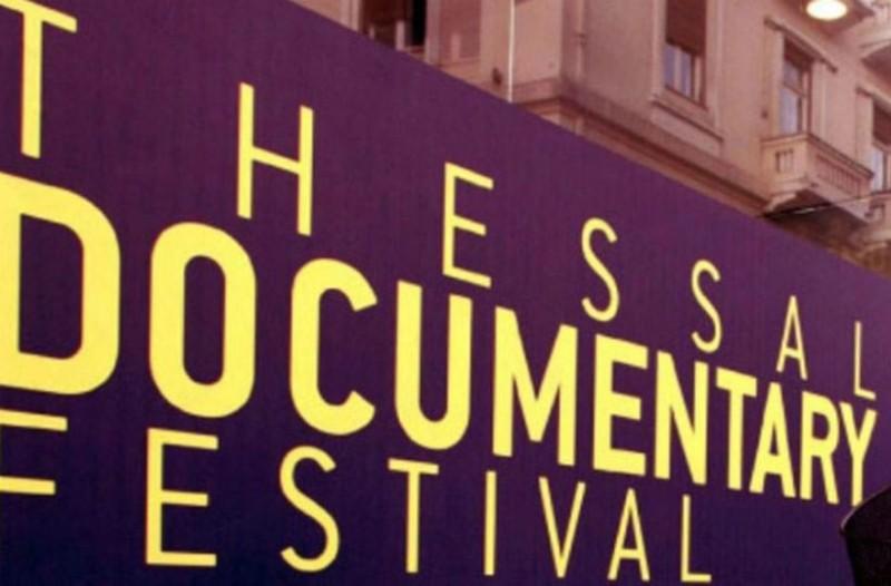 21ο Φεστιβάλ Ντοκιμαντέρ Θεσσαλονίκης: Ξεκινάει σήμερα!