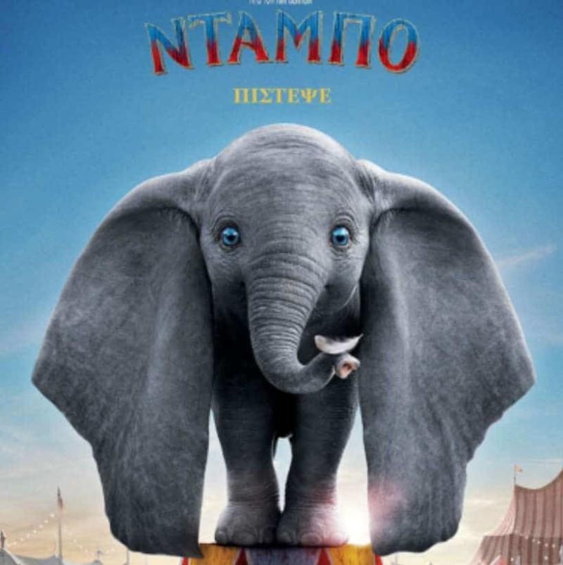 Ντάμπο: Η  νέα ταινία της Disney έφτασε