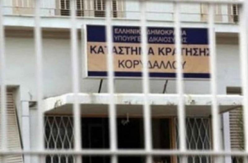 Φυλακές Κορυδαλλού: Από ανακοπή καρδιάς ο θάνατος κρατούμενου!