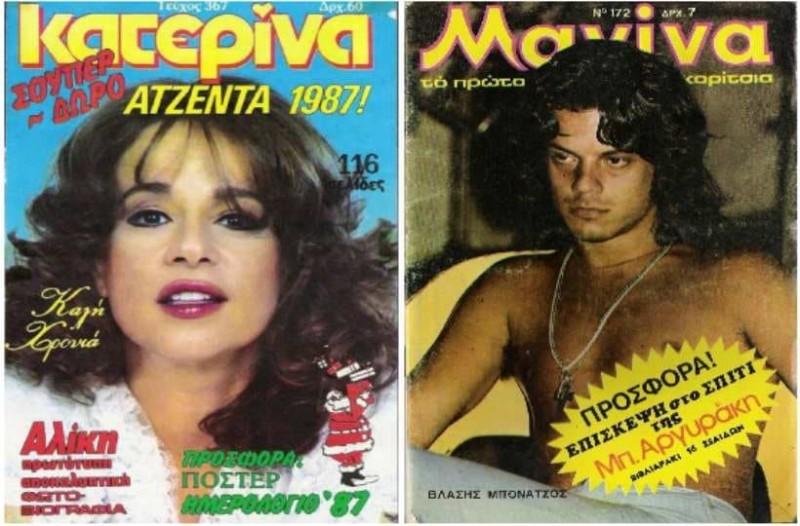 Τα περιοδικά που έτρεχαν να αγοράσουν όλες οι γυναίκες! -