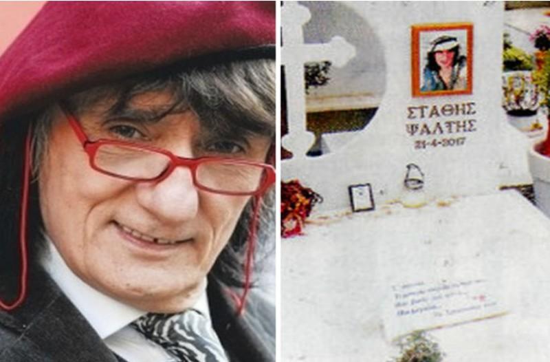 Εικόνες ντροπής: Ρημάζει ο τάφος του Στάθη Ψάλτη, 2 χρόνια μετά τον θάνατό του!