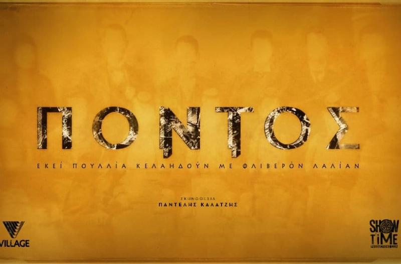 ΠΟΝΤΟΣ: Κυκλοφόρησε το πρώτο teaser trailer της ταινίας!