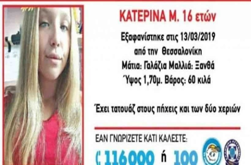 Η 16χρονη που είχε εξαφανιστεί από την Θεσσαλονίκη βρέθηκε στην Ελβετία!