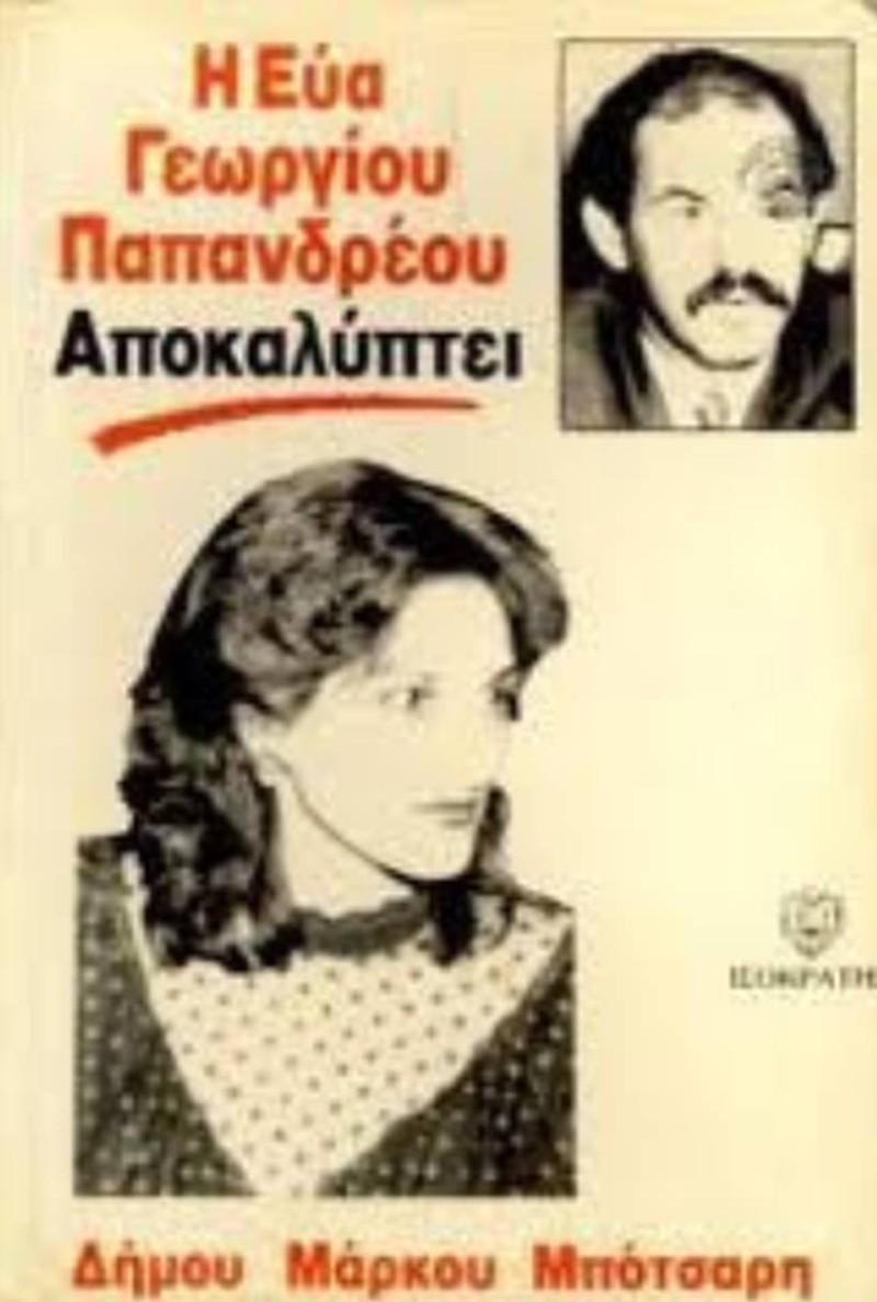 Βιβλίο για τον Γιώργο Παπανδρέου