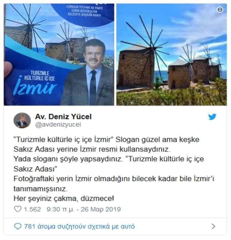 Υποψήφιος Δήμαρχος της Τουρκίας μπέρδεψε τη Χίο ...Σμύρνη!