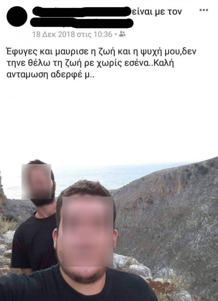 θάνατος Κρήτη