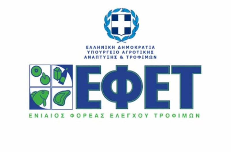 Συναγερμός από τον ΕΦΕΤ: Μην ακουμπήσετε αυτά τα τρόφιμα - θάνατος!