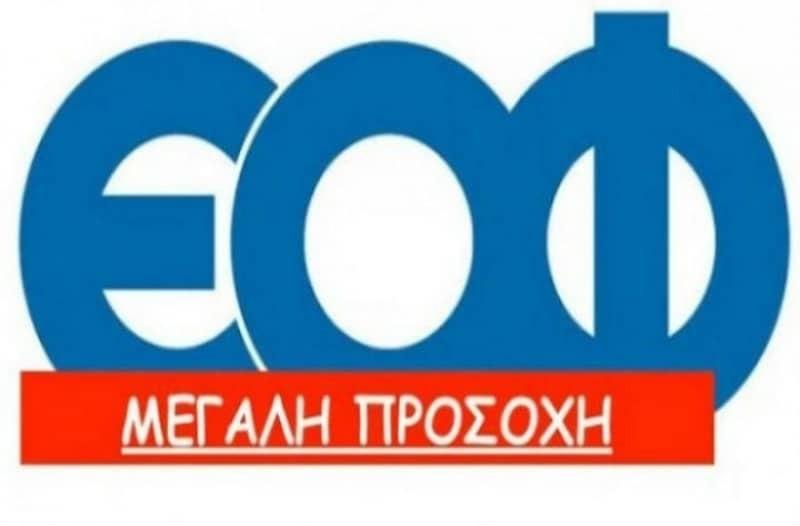 Έκτακτη ανακοίνωση του ΕΟΦ: Τι ανακαλεί άρον άρον;