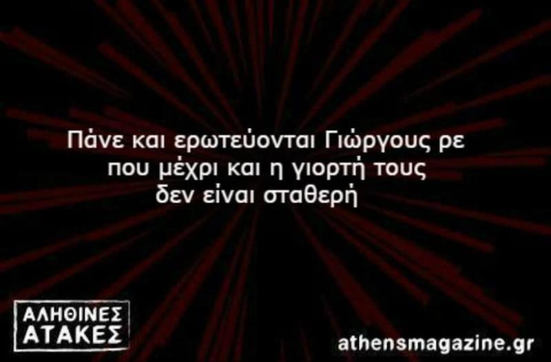 Πάνε και ερωτεύονται Γιώργους ρε που μέχρι και η γιορτή τους δεν είναι σταθερή