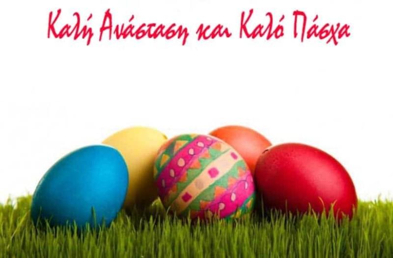 Κάντε τη διαφορά φέτος στις ευχές σας! - Ποιες είναι οι πρωτότυπες ευχές για Καλή Ανάσταση;