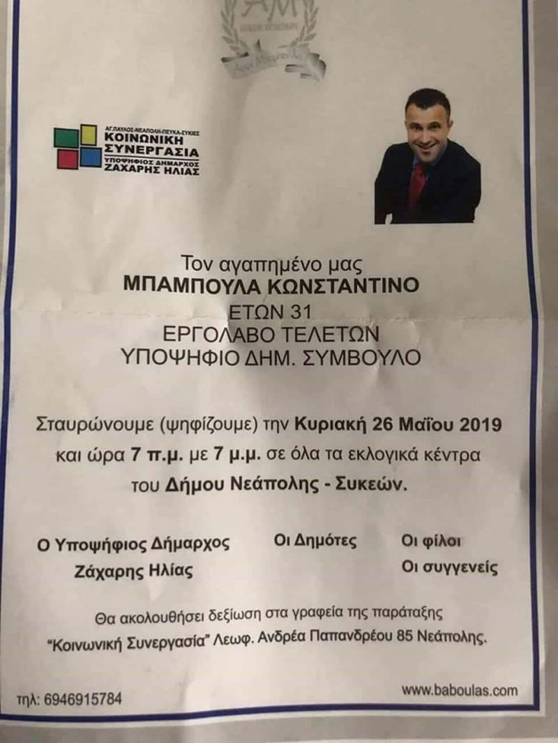 Εκλογές 2019: Επική διαφημιστική καμπάνια απο υποψήφιος!