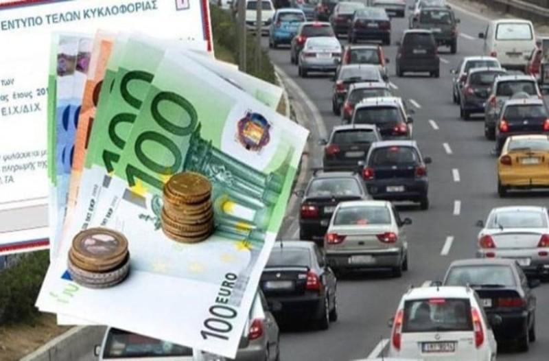 Τέλη κυκλοφορίας: Κατασχέσεις λογαριασμών σε όσους δεν έχουν εξοφλήσει τα τέλη κυκλοφορίας!