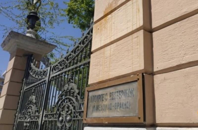 Υπουργείο Μακεδονίας-Θράκης: Μαθητές πέταξαν αυγά ενάντια στο νομοσχέδιο!
