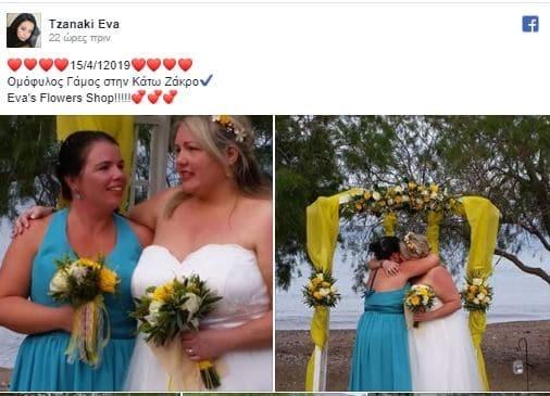 Κρήτη γάμος