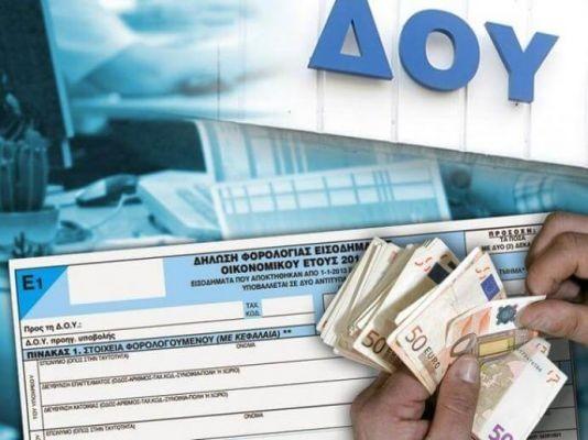 Φορολογική δήλωση: Που πρέπει να δώσουν βάση οι έγγαμοι φορολογούμενοι!
