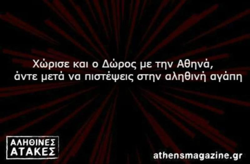 Χώρισε και ο Δώρος με την Αθηνά, άντε μετά να πιστέψεις στην αληθινή αγάπη
