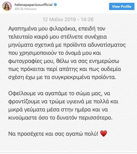 Έλενα Παπαρίζου: Θύμα μεγάλης απάτης η τραγουδίστρια!