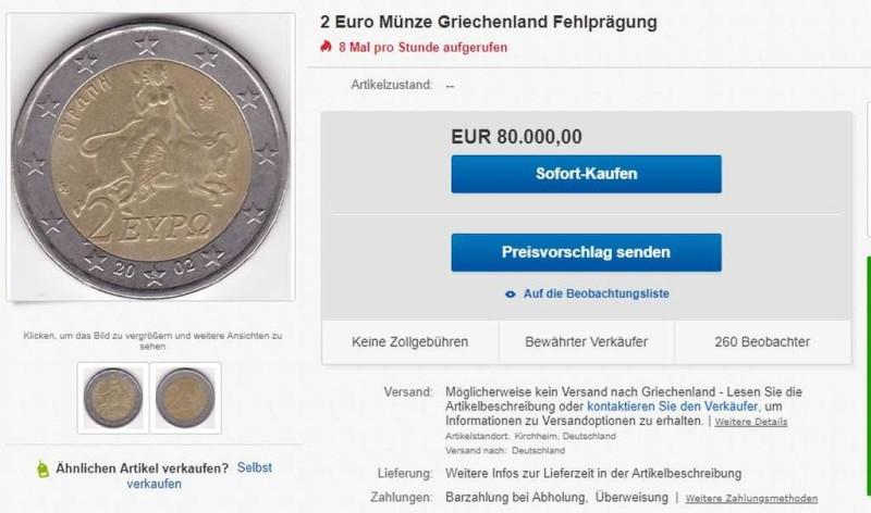 Πανικός με το 2 Ευρώ: Ποιο κέρμα κοστίζει 80.000€ και τι απεικονίζει;