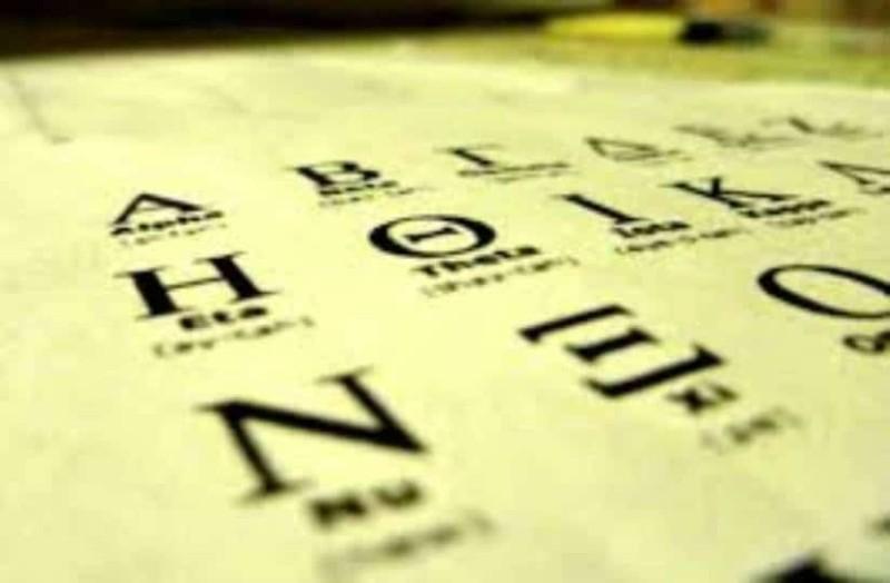 Εσύ γνώριζες ποια είναι η πιο διάσημη ελληνική λέξη;