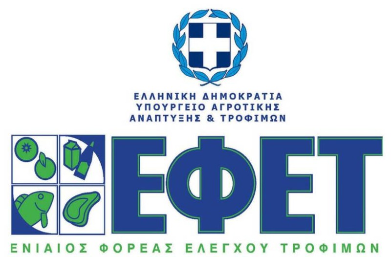 Βόμβα στον ΕΦΕΤ: Νέα άκρως επικίνδυνα τρόφιμα στην αγορά!